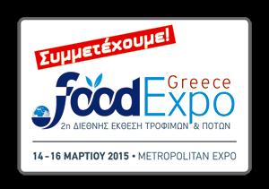 SYMMETEXOUME-FOODEXPO2015_GR