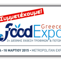 H DS Consulting στη FOODEXPO 2015